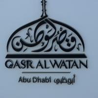 Inside Qasr Al Watan, Presidential Palace At Abu Dhabi