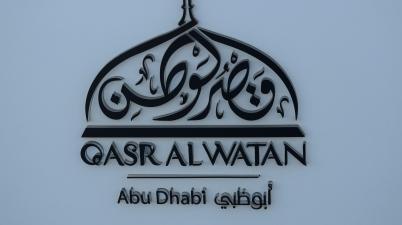 qasr al watan plaque